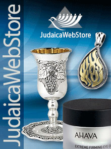 Picture of judaica web store from Judaica Web Store catalog